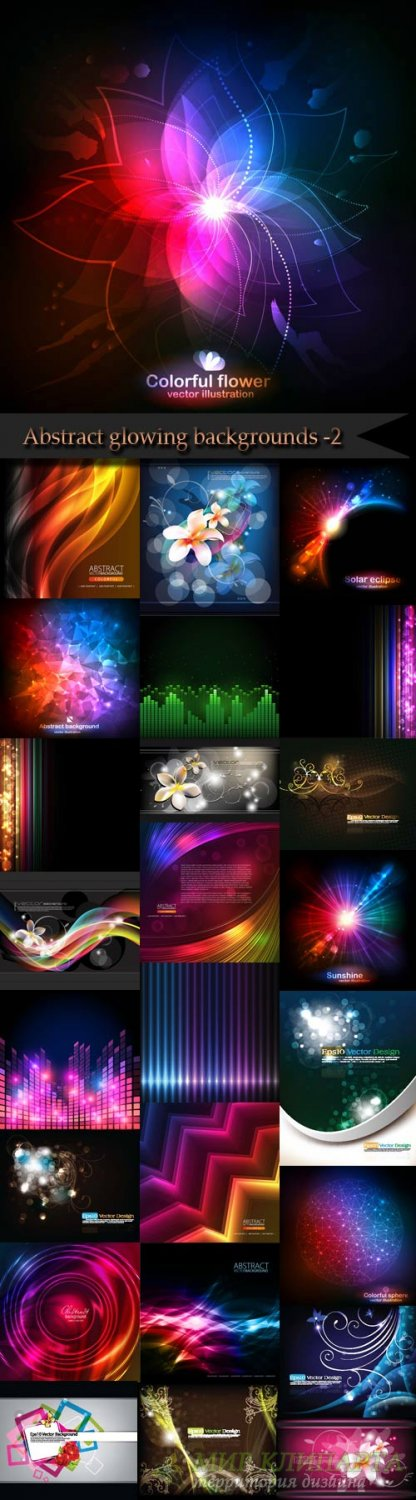 Abstract glowing backgrounds -2
