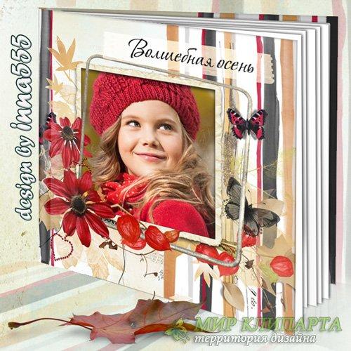 Фотокнига для всей семьи - Волшебная осень