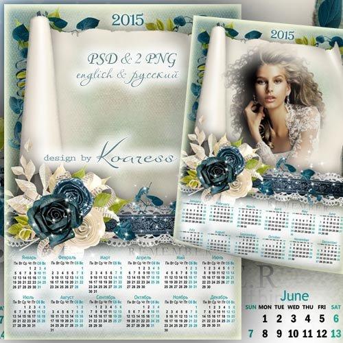 Календарь с рамкой для фото на 2015 год для фотошопа - Незабываемые моменты