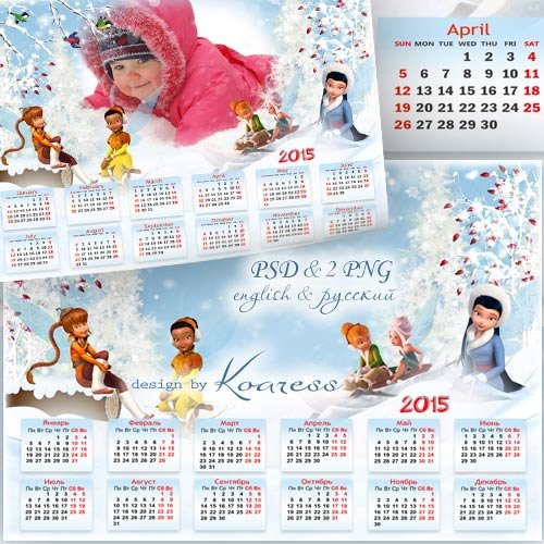 Календарь-рамка на 2015 год - Зимние феи