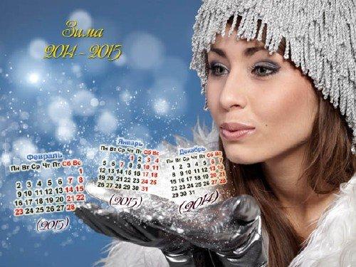 Календарь 2015 - Зима 2015 года