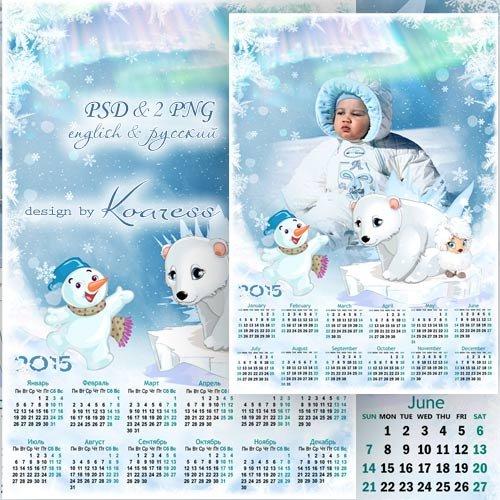 Календарь-фоторамка на 2015 год с овечкой, снеговиком и белым мишкой - Мы п ...