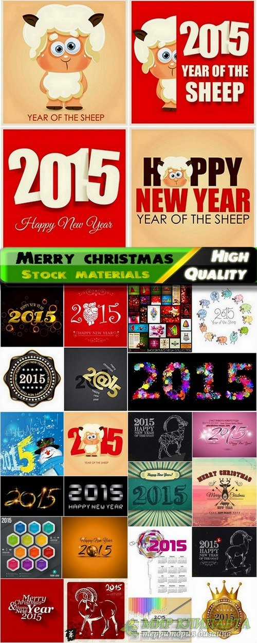 Merry christmas holiday 2015 elements in vector #4 - 25 Eps