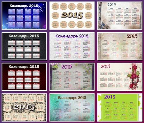 Карманный календарь 2015.