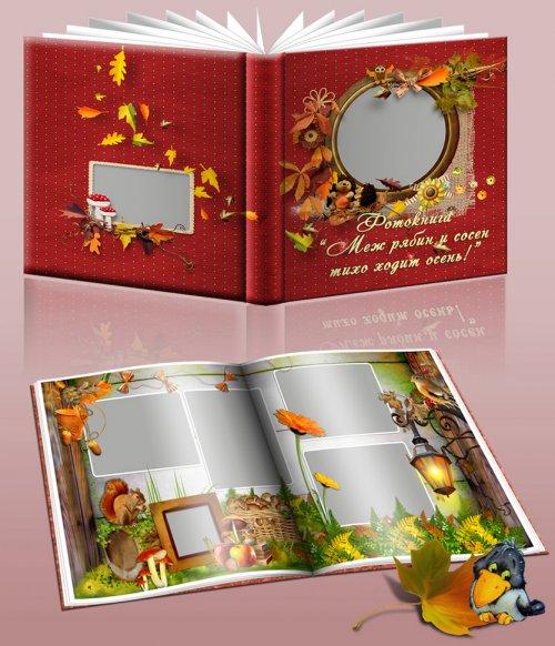 Фотокнига «Меж рябин и сосен тихо ходит осень!»