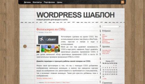 Выбор шаблона WordPress для сайта