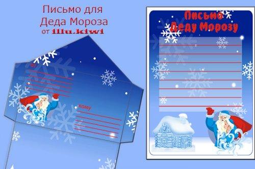 Письмо Деду Морозу   -  Мои пожелания