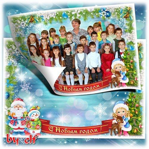 Рамка для новогоднего утренника - Скоро будет Новый Год, вокруг ёлки хорово ...