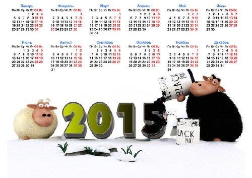 Календарь на 2015 год - Смешные овечки