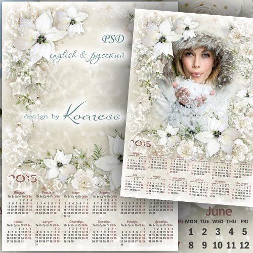 Романтический календарь-рамка на 2015 год - Серебристая зима