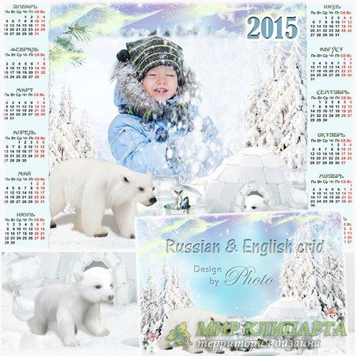 Зимний календарь-рамка на 2015 год  - Северное сияние