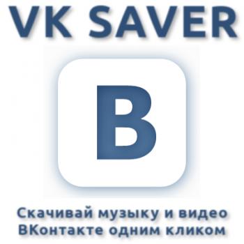 VKsaver - скачивай аудио и видео с VK