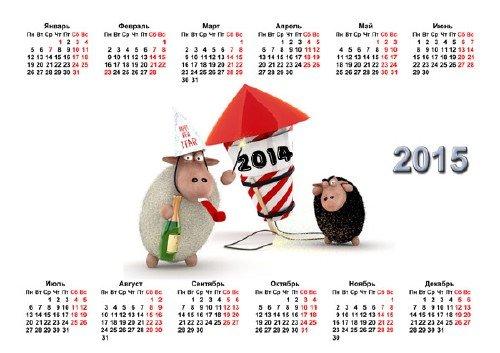 Календарь 2015 - Запуск ракеты
