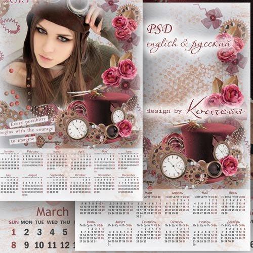 Календарь-рамка на 2015 год для фотошопа - Стимпанк