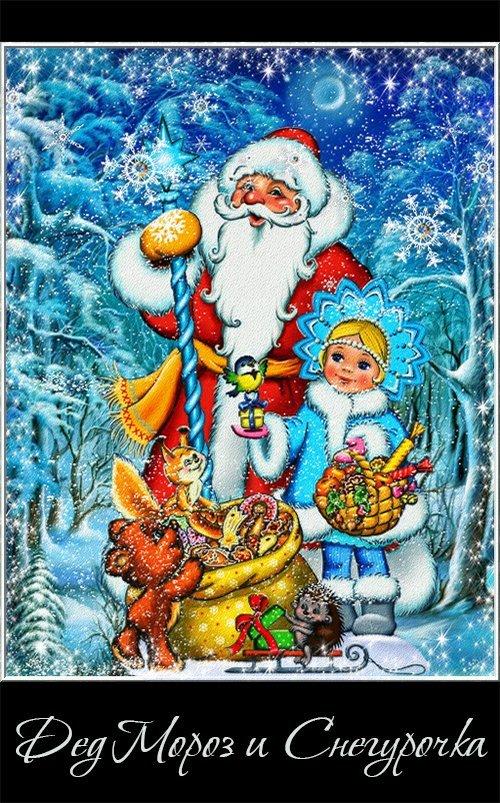 Дед Мороз и Снегурочка - персонажи русского фольклора на прозрачном фоне