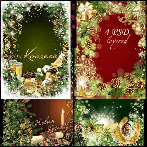Набор многослойных новогодних рамок для фото - Ярких зимних праздников