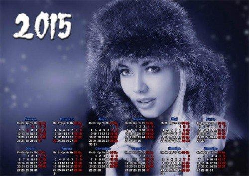 Настенный календарь - Девушка зимой