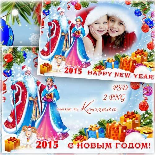 Новогодняя поздравительная рамка-открытка - Дед Мороз и Снегурочка к нам на ...
