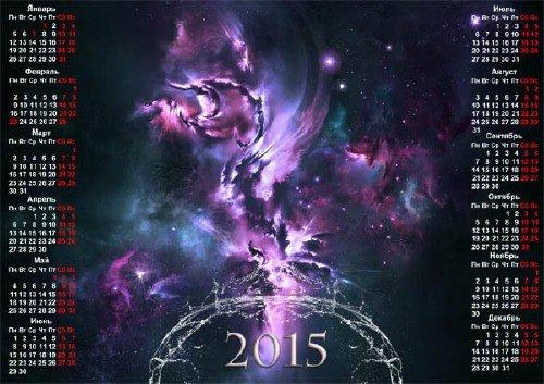 Календарь на 2015 год - Прекрасный космос