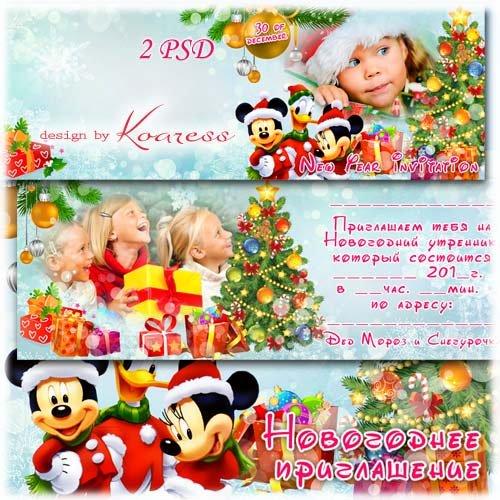 Новогоднее детское приглашение-фоторамка с героями мультфильмов Диснея - Пр ...