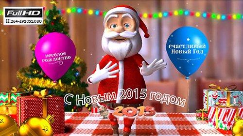 Новогодний футаж - Поздравление Деда Мороза 2015