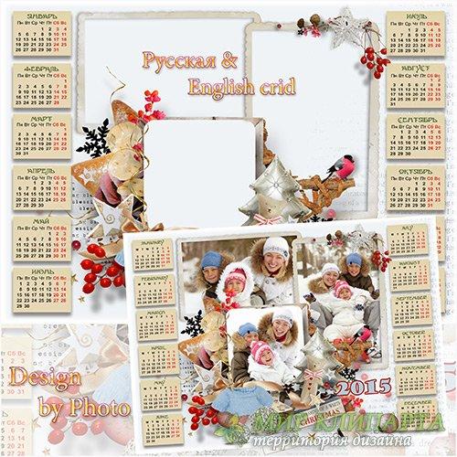 Календарь - рамка на 2015 год - Зимние чудеса