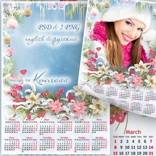 Зимний календарь на 2015 год с фоторамкой - Мороз и нежность
