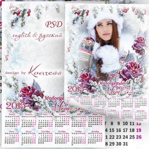 Календарь с рамкой для фото на 2015 год - Зимние розы в снегу