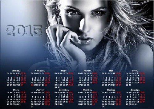 Настенный календарь - Красивый взгляд девушки