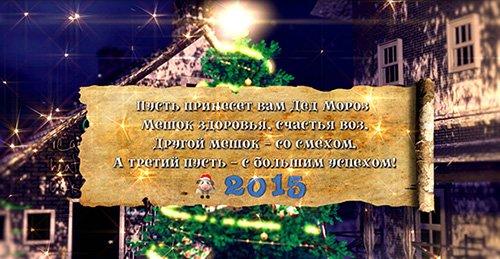 Футаж - Новогоднее поздравление с 2015