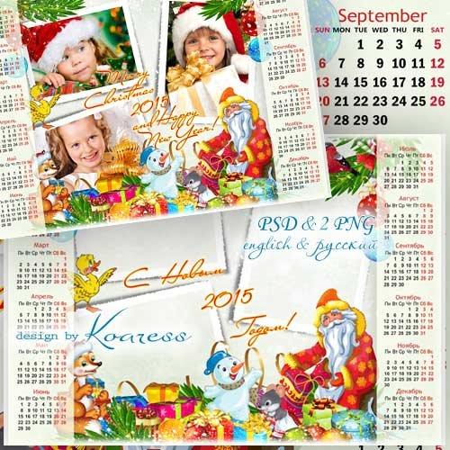 Календарь-рамка на 2015 год для фотошопа - Всем чудесные подарки приготовил ...