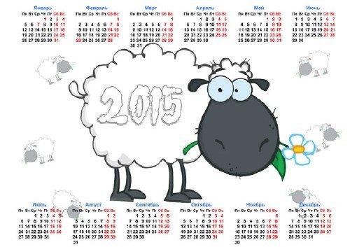 Календарь 2015 - Нарисованная овечка с цветком