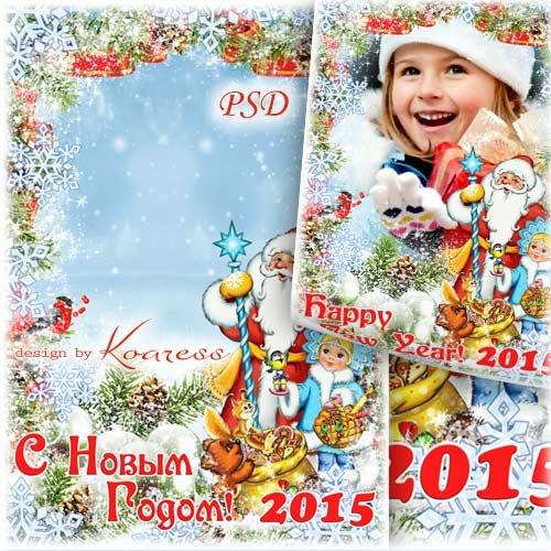 Детская новогодняя праздничная фоторамка - Снегурочка и Дед Мороз уже спеша ...