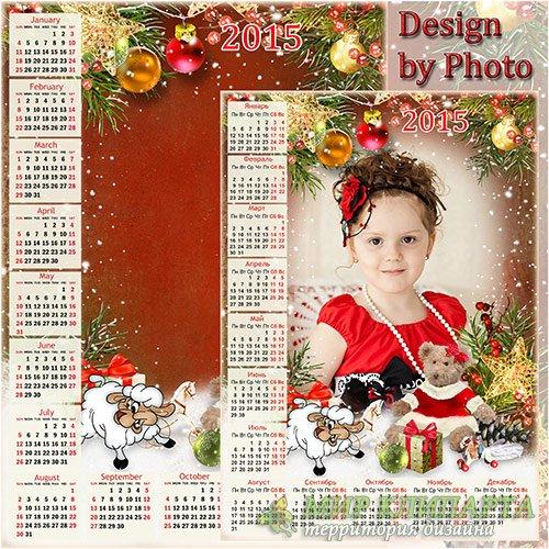 Новогодний календарь с рамкой на 2015 год - Медвежонок и овечка