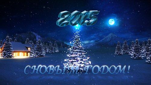 Футаж - С Новым 2015 Годом!