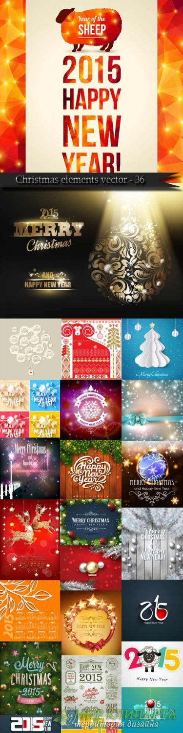 Christmas elements vector - 36