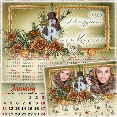Новогодний календарь с рамкой для фото - Золотой праздник