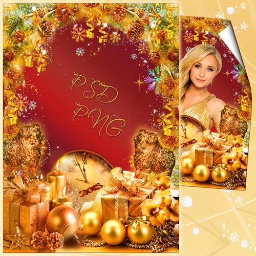 Новогодняя рамочка - Золотое руно