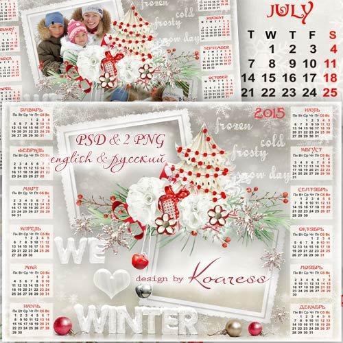 Календарь на 2015 год с рамками для фото - Мы любим зиму