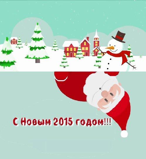 Новогодний Футаж С Новым 2015 годом
