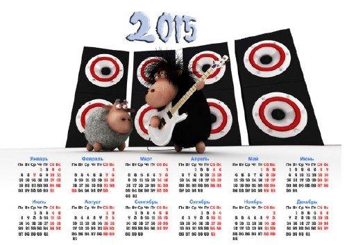 Календарь настенный - Творческие овечки