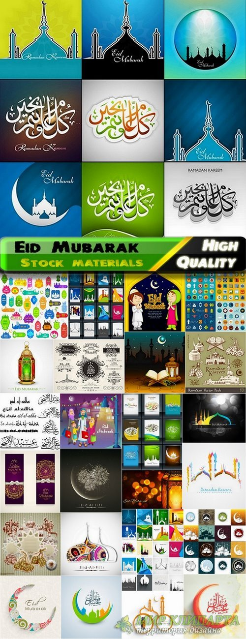 Set of Template design for Eid Mubarak in vector from stock 2 - 25 Eps