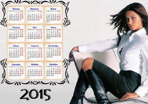 На 2015 год календарь - Девушка на стуле