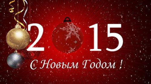Футаж - С Новым 2015 Годом !