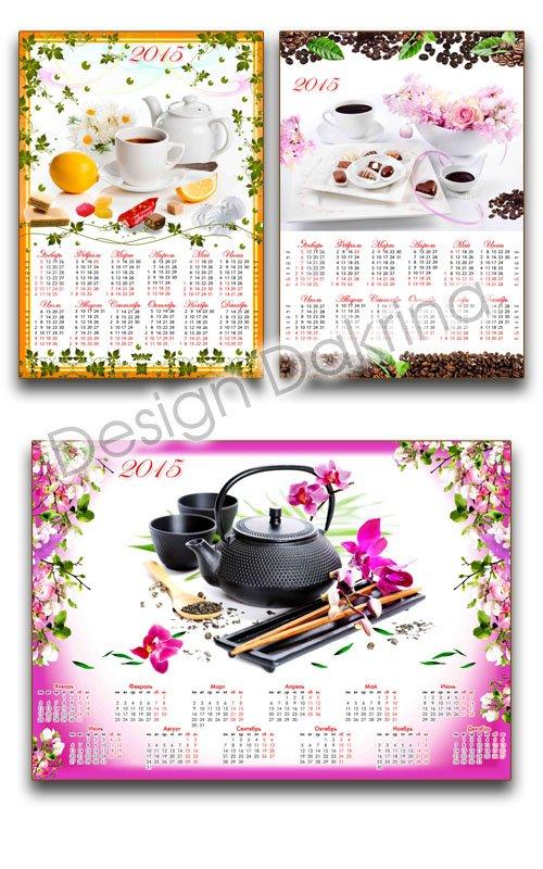 Календари настенные Чай, Кофе 2015 / Calendars Tea, Coffee
