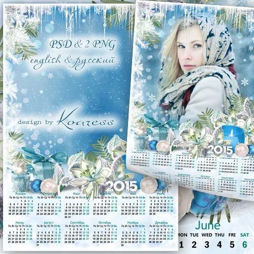 Романтический календарь-рамка для фотошопа на 2015 год - Зимняя сказка