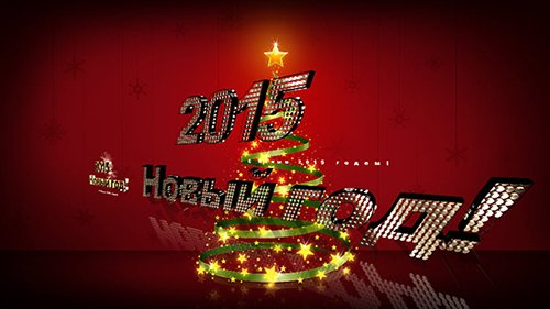 Праздничный футаж - С Новым 2015