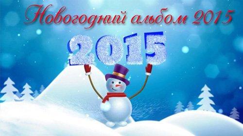 Новогодний альбом 2015 - Проект ProShow Producer