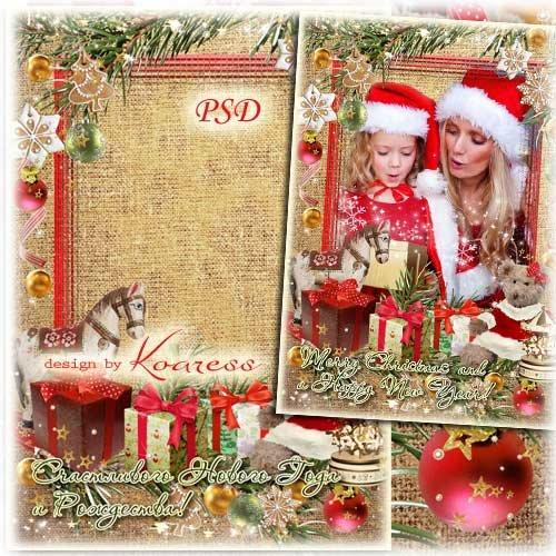 Новогодняя, рождественская рамка для фото - Наши старые, любимые игрушки вм ...