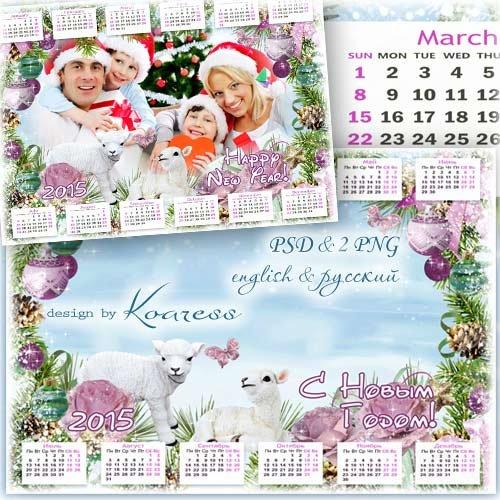 Календарь на 2015 год с рамкой для фотошопа - Белые барашки, снежные рубашк ...